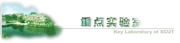 华南理工大学 电视与通信研究室